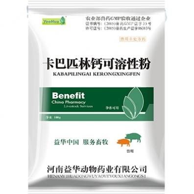 50%卡巴匹林钙可溶性粉
