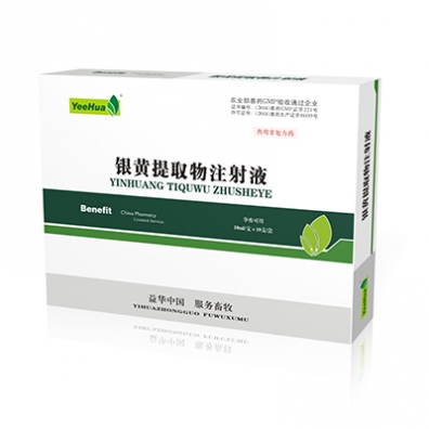 26.4%银黄提取物注射液